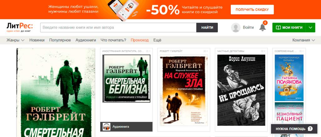ЛитРес.ру - интернет-магазин электронных книг