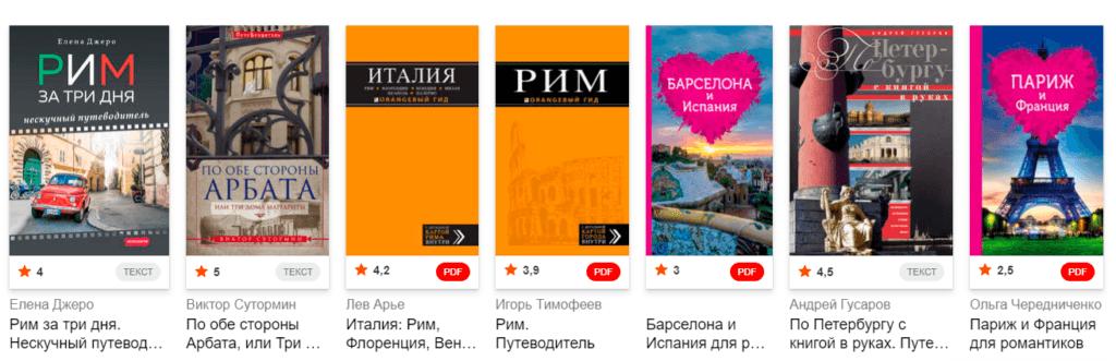 Литрес.ру - туристические путеводители