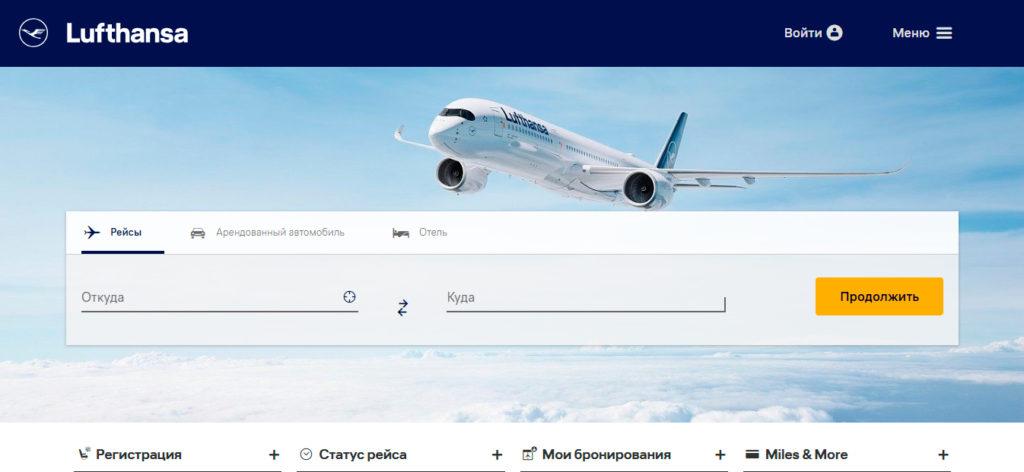 Авиакомпания Lufthansa официальный сайт, контакты, онлайн регистрация