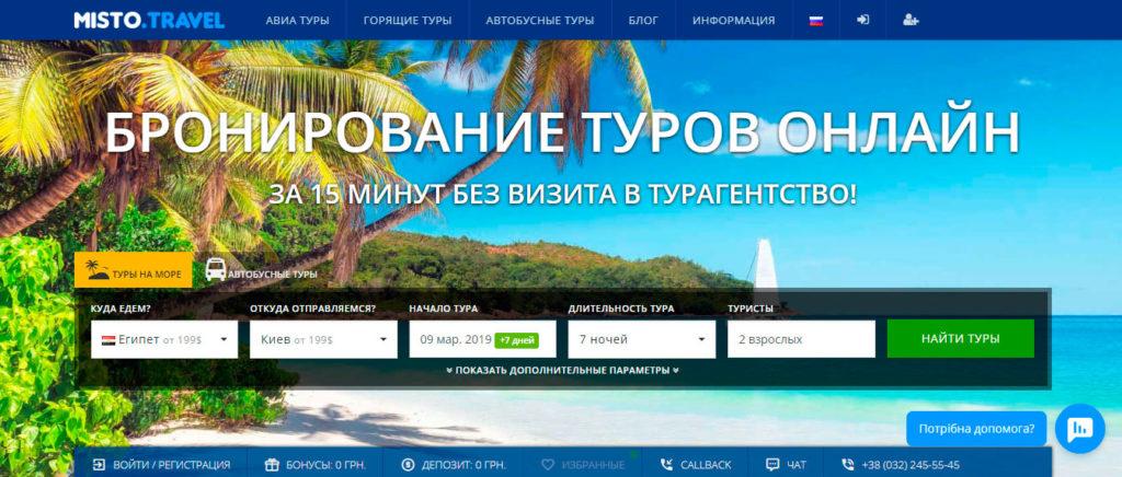 Misto.Travel - поиск туров с вылетом из Украины