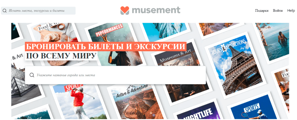 Musement - билеты на экскурсии и в музеи онлайн