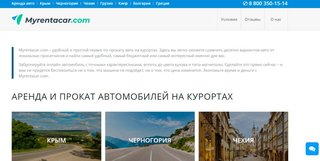 Myrentacar.com - аренда и прокат автомобилей на курортах