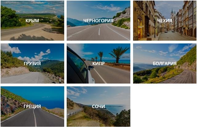 Сервис проката авто Myrentacar.com работает в следующих странах