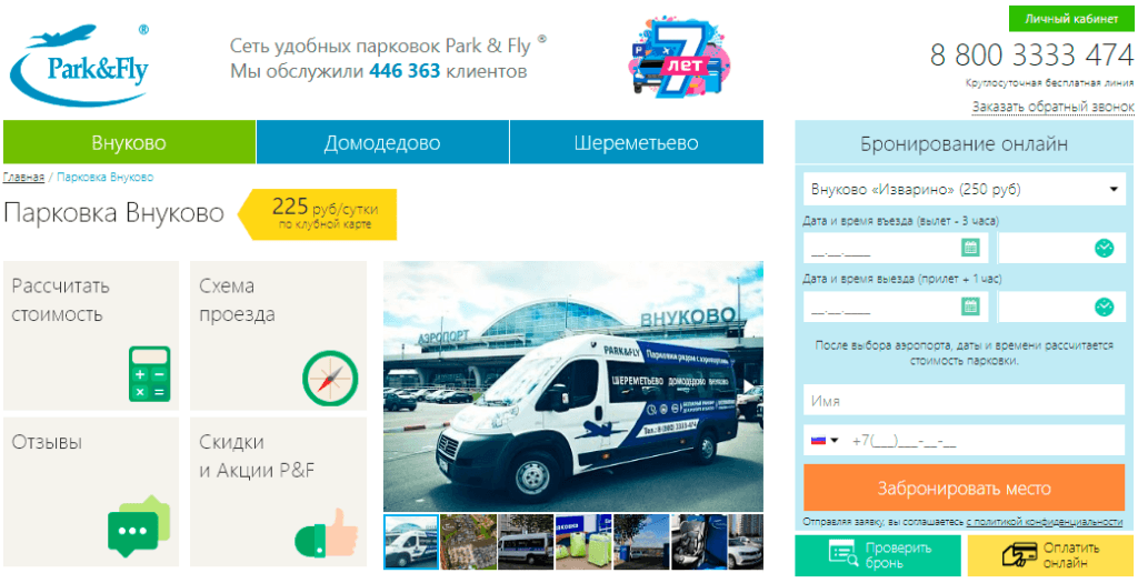 Парковка Park & Fly во Внуково