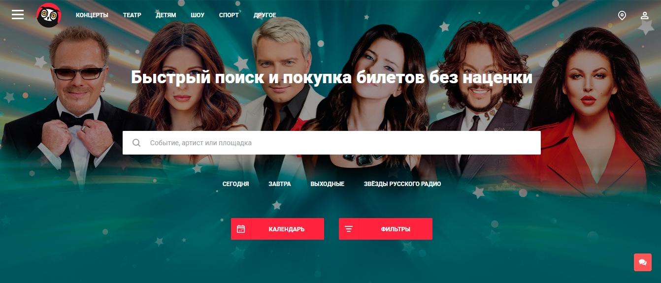 Пономиналу.ру - быстрый поиск и покупка билетов без наценки