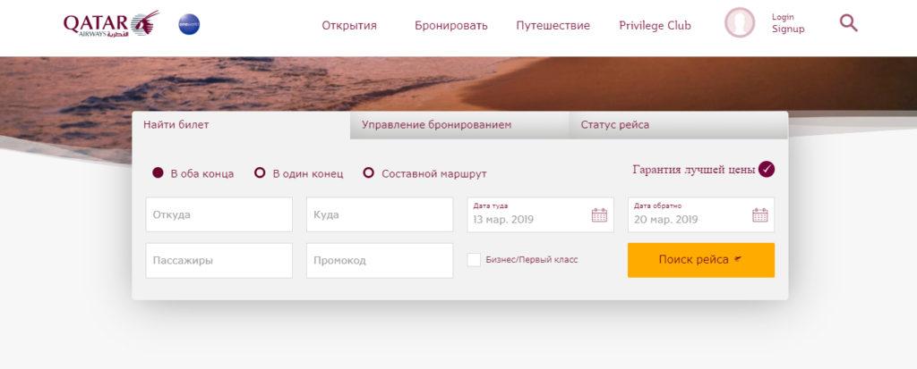 Авиакомпания Qatar Airways официальный сайт, контакты, онлайн регистрация