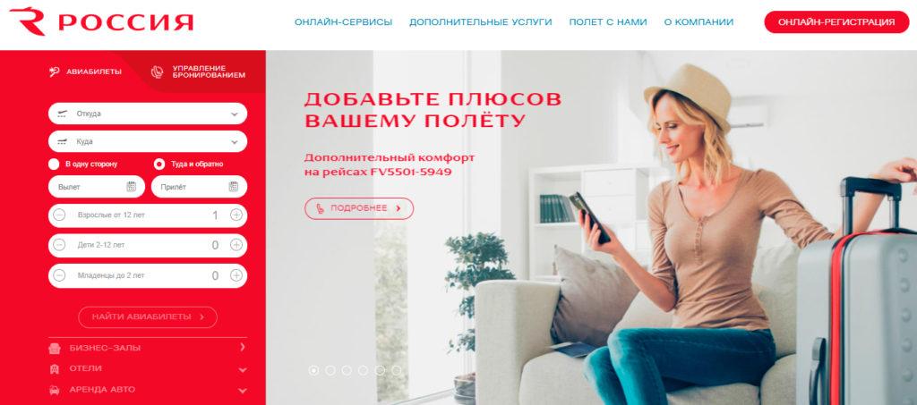Регистрация авиабилетов онлайн россия