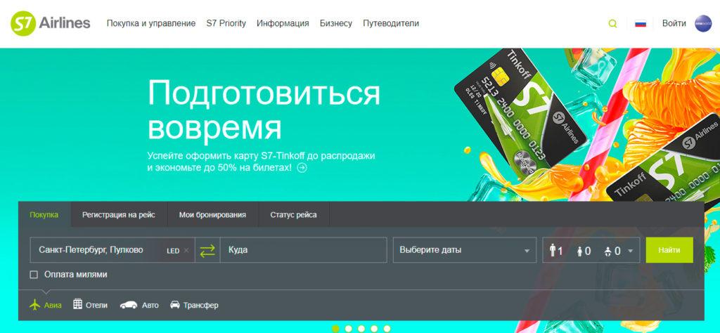 Авиакомпания S7 Airlines официальный сайт, контакты, онлайн регистрация