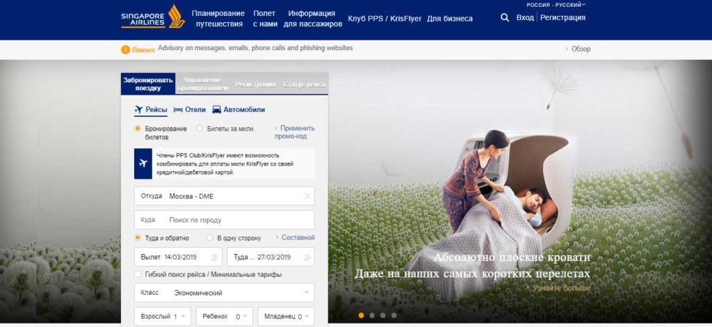 Авиакомпания Singapour Airlines официальный сайт, контакты, онлайн регистрация