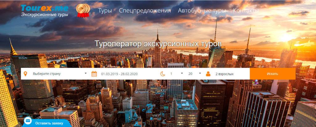 Tourex.me - туроператор экскурсионных туров по России и миру