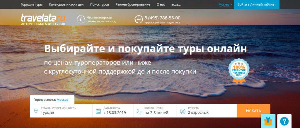 Травелата - поиск тура официальный сайт