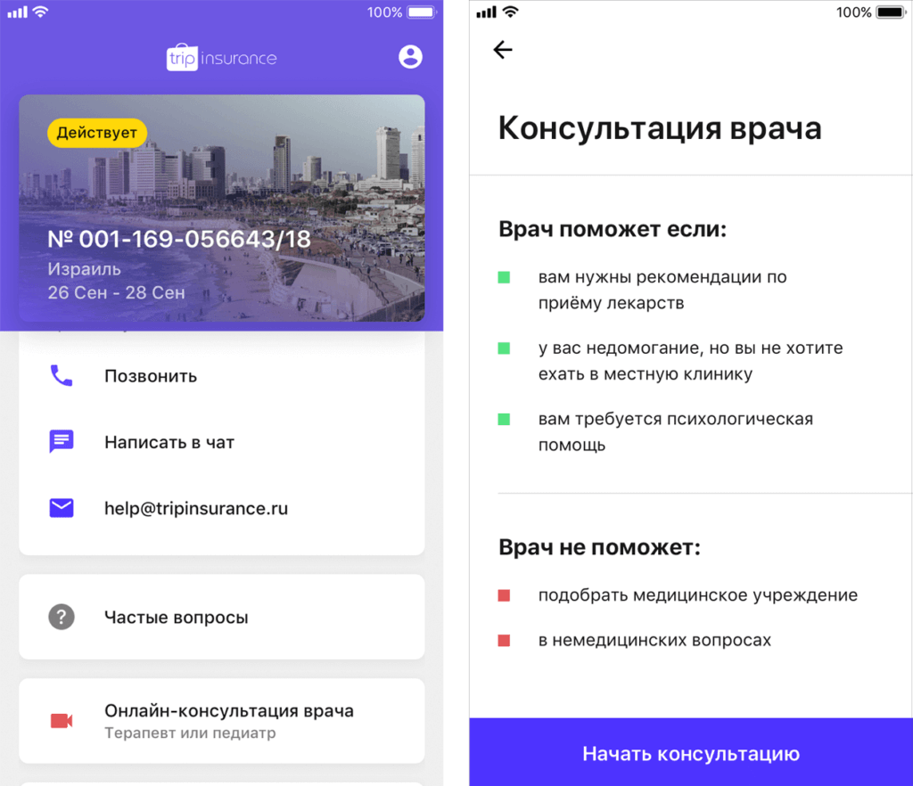 В мобильном приложении Трипиншуранс доктор онлайн 24/7