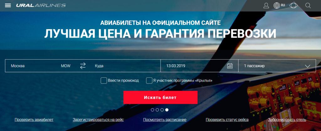Авиакомпания Уральские Авиалинии официальный сайт, контакты, онлайн регистрация