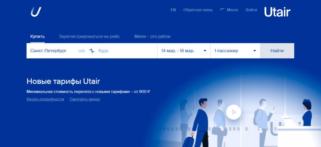 Авиакомпания ЮТэйр официальный сайт, контакты, онлайн регистрация