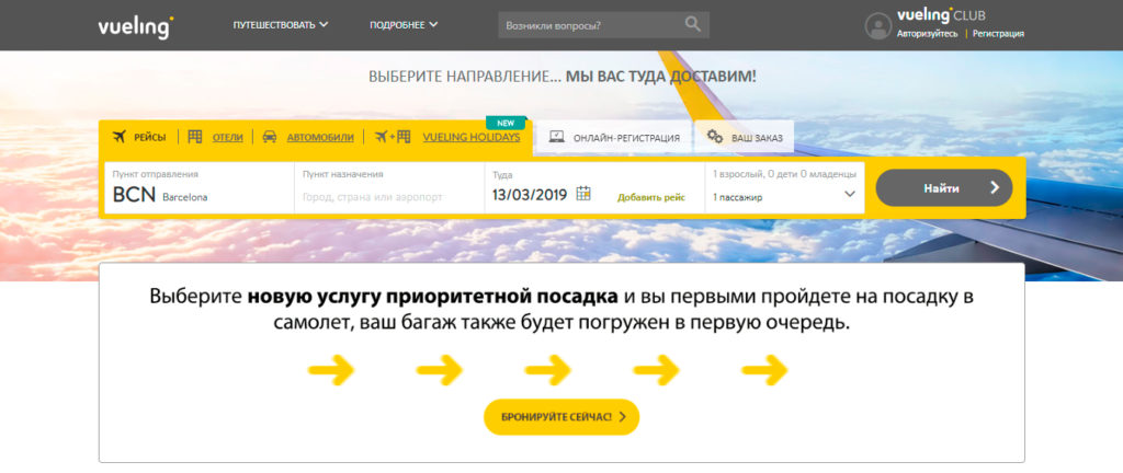 Авиакомпания Vueling официальный сайт, контакты, онлайн регистрация