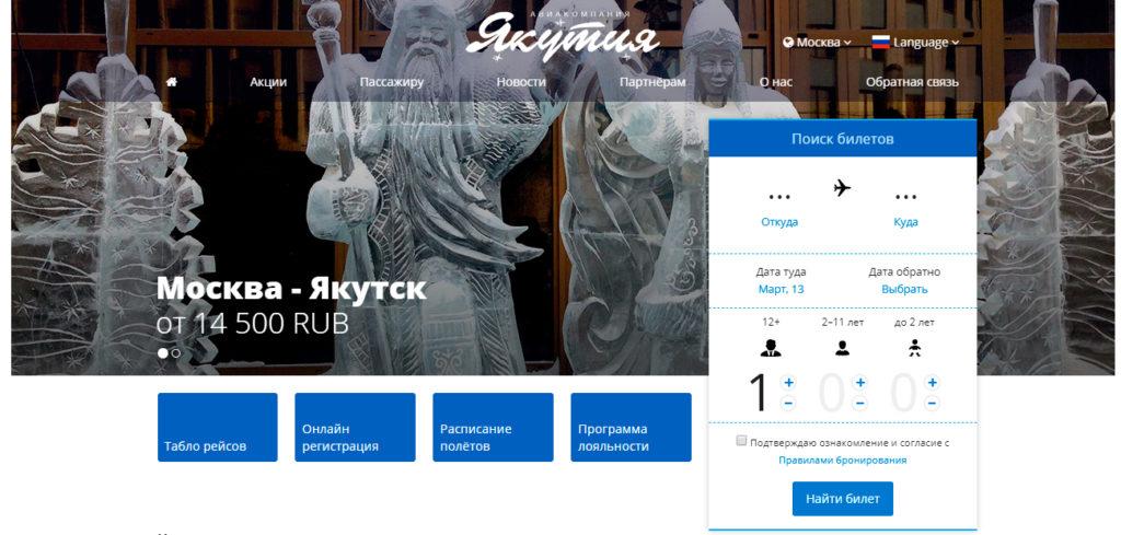Авиакомпания Якутия официальный сайт, контакты, онлайн регистрация