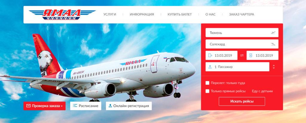 Авиакомпания Ямал официальный сайт, контакты, онлайн регистрация