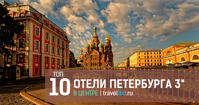 Отели Санкт-Петербурга 3 звезды в центре с завтраком