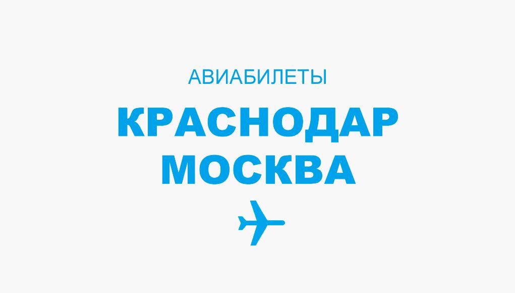 Цены на авиабилеты краснодар москва