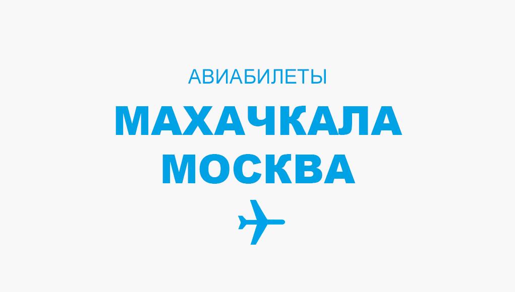 билеты авиабилеты махачкала москва победа
