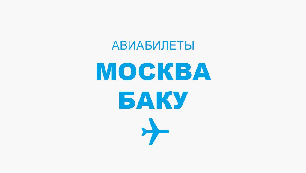 Авиабилеты Москва - Баку прямой рейс, расписание и цена