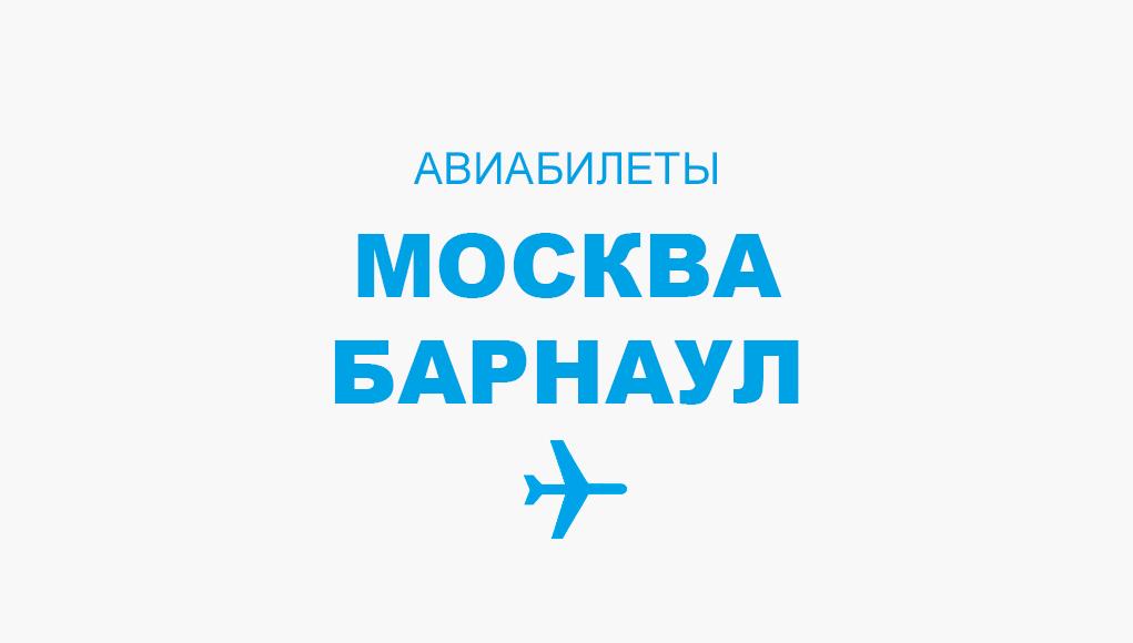 Цена билетов самолет москва барнаул билеты на самолет из венеции