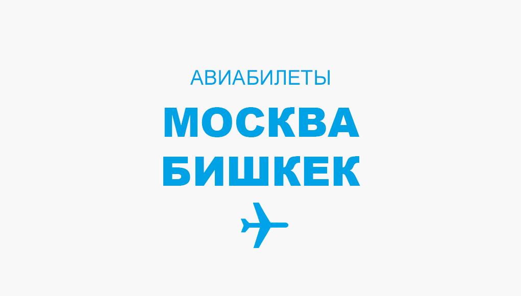купить билеты на самолет москва владивосток дешево