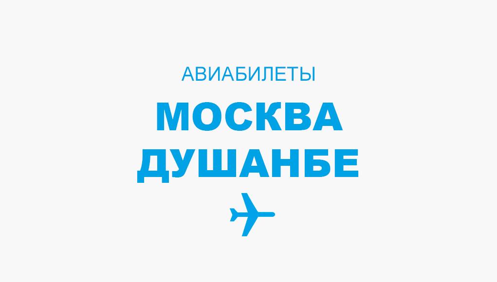 купить авиабилет москва душанбе из домодедово