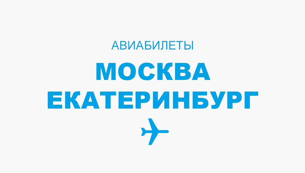 москва свердловск авиабилеты