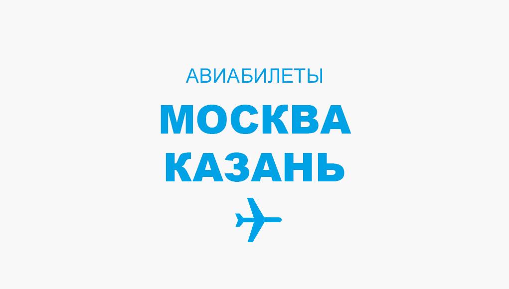 Авиабилеты Москва - Казань прямой рейс, расписание и цена