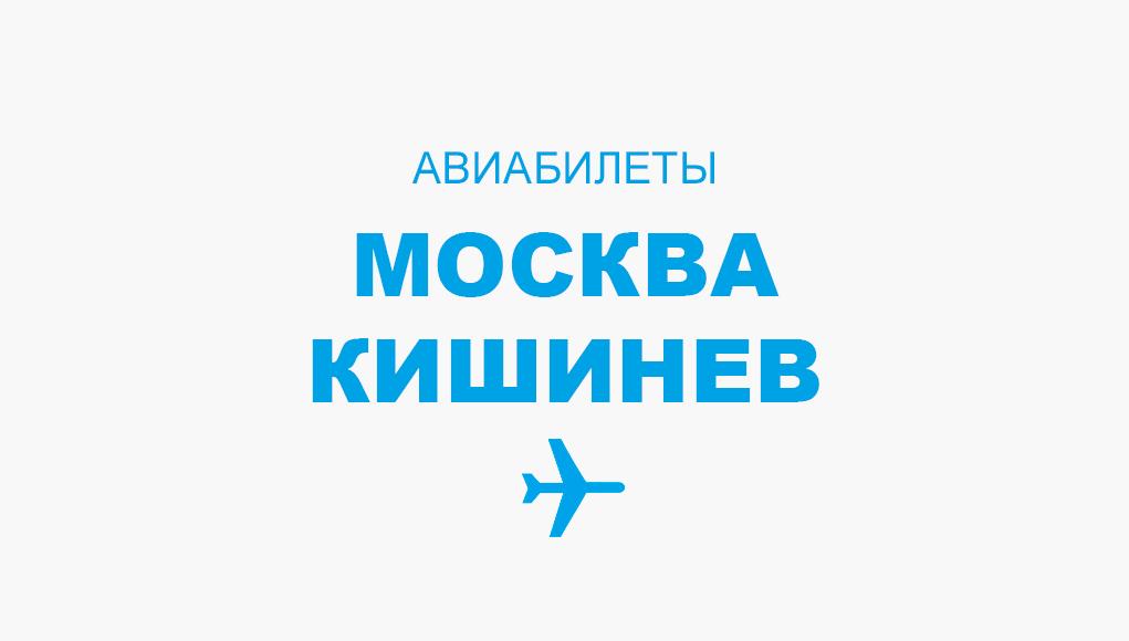 авиабилет москва кишинев и обратно