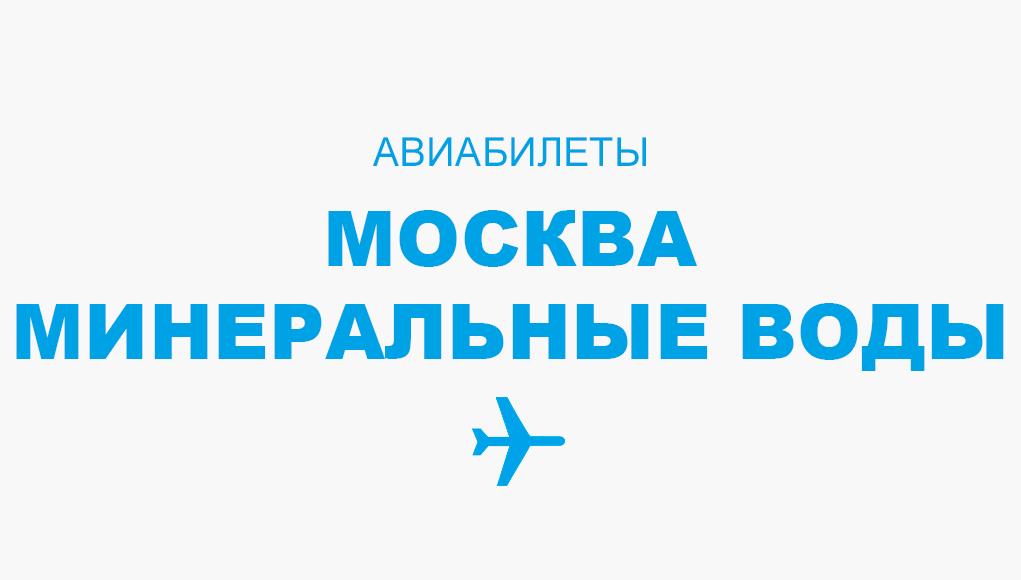 Купить дешевые авиабилеты москва минеральные воды билеты на самолет ноябрьск екатеринбург