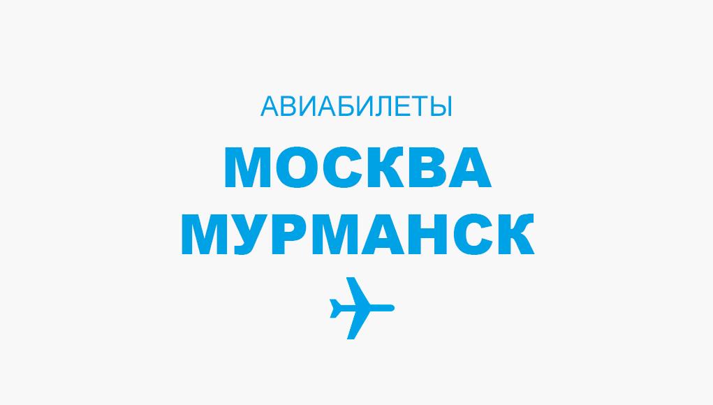 Авиабилеты Москва - Мурманск прямой рейс, расписание и цена