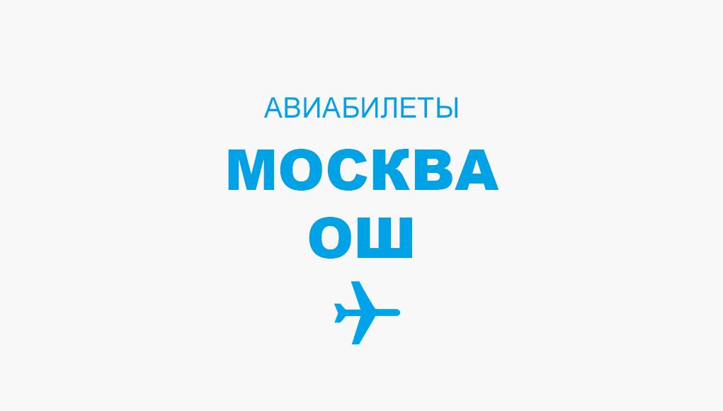Авиабилеты Москва - Ош прямой рейс, расписание и цена