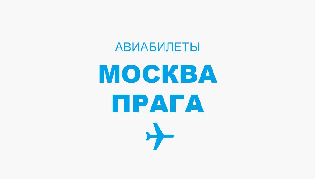 Авиабилеты Москва - Прага прямой рейс, расписание и цена