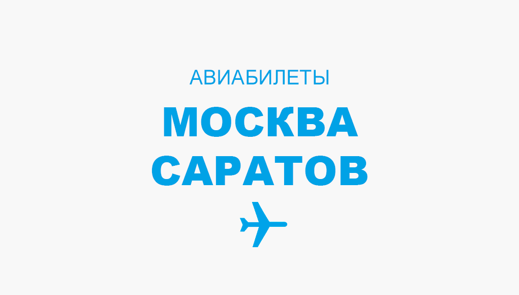 Авиабилеты в москву из саратова