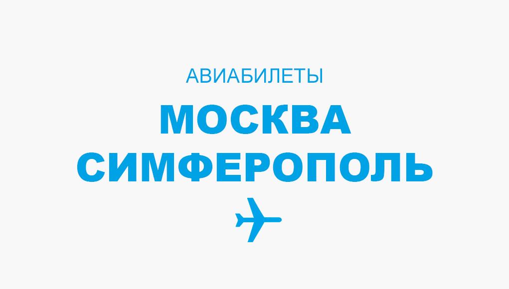 Авиабилеты Москва - Симферополь прямой рейс, расписание и цена