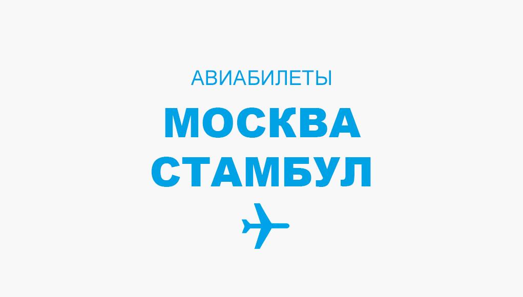 Авиабилеты Москва - Стамбул прямой рейс, расписание и цена