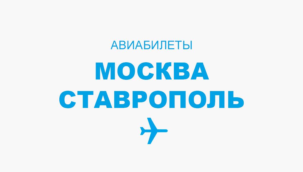 Авиабилеты Москва - Ставрополь прямой рейс, расписание и цена