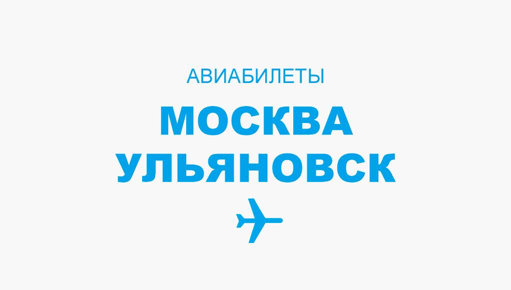 Москва ульяновск самолет дешевые билеты самолет москва тольятти цена билета