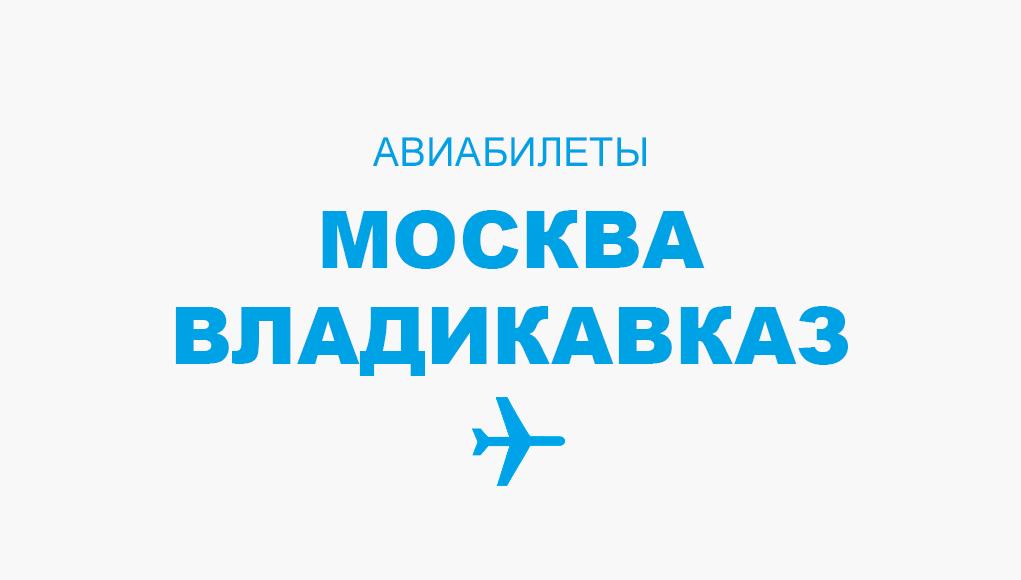 Авиабилеты Москва - Владикавказ прямой рейс, расписание и цена