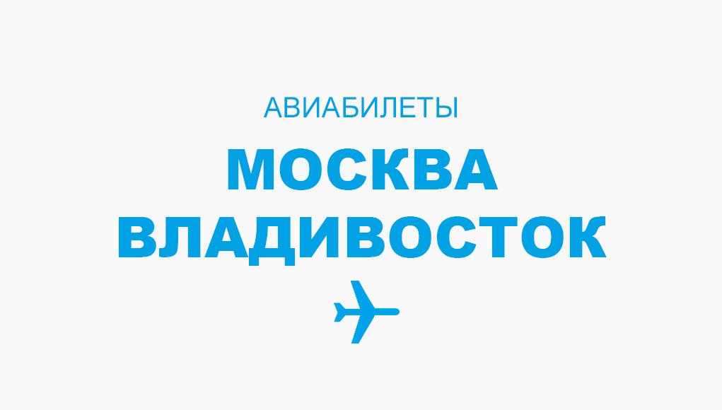 Авиабилеты Москва - Владивосток прямой рейс, расписание и цена