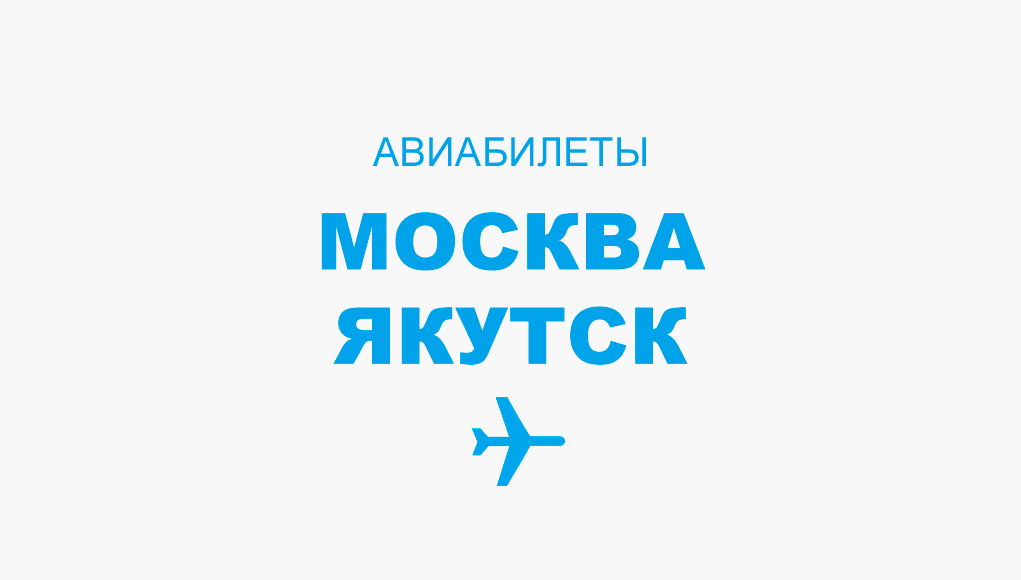 авиабилет москва якутск москва цена