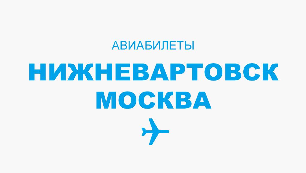 Билет нижневартовск москва самолет цена билета билеты на самолет из киева до варна