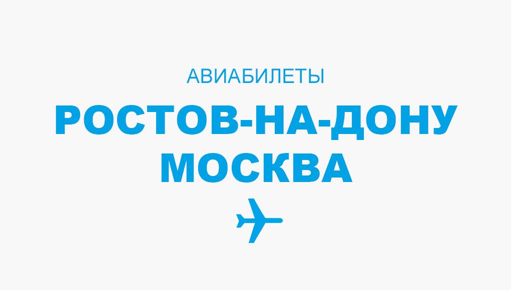 цены на авиабилеты ростов москва