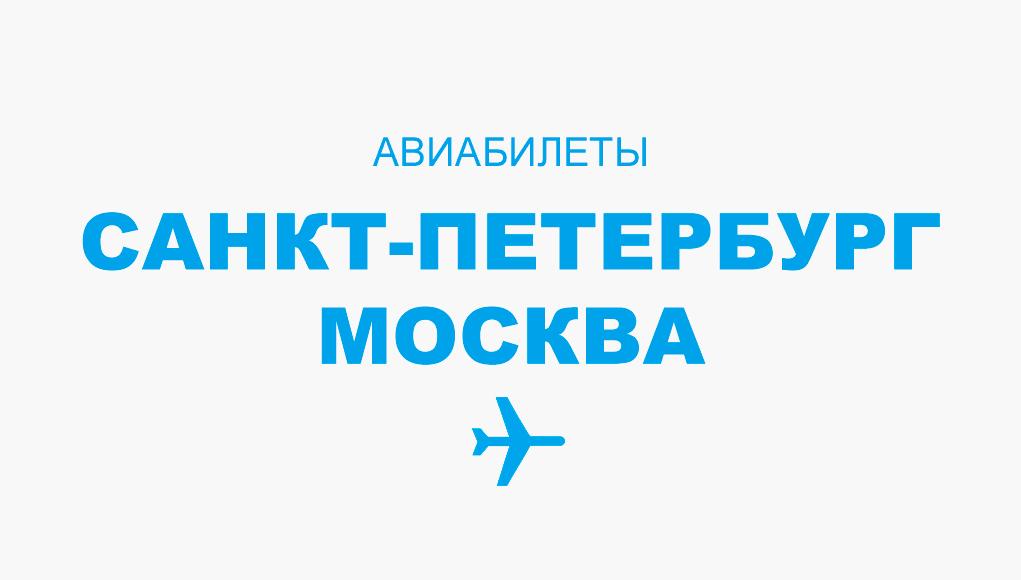 дешевые авиабилеты из петербурга в москву