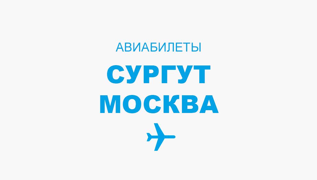 сургут москва авиабилеты