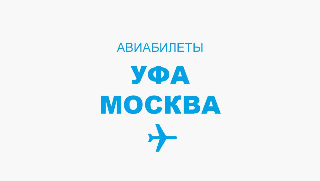 уфа москва билеты авиабилеты