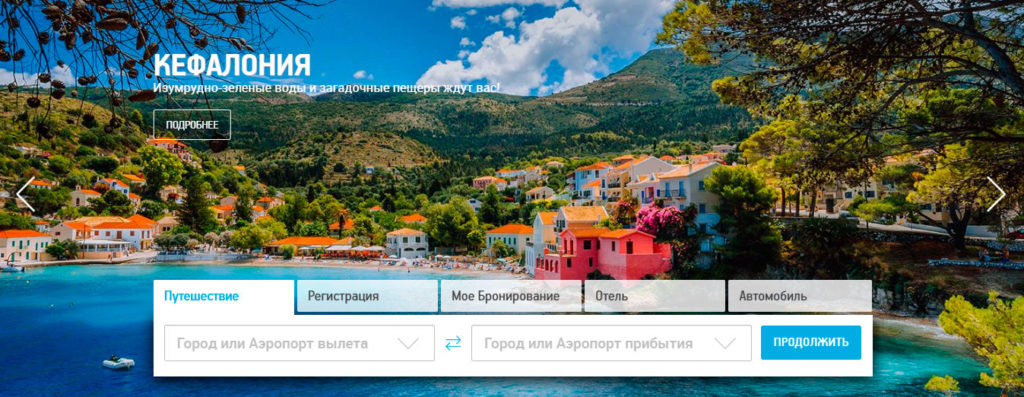 Авиакомпания Aegean Airlines официальный сайт, контакты, онлайн регистрация