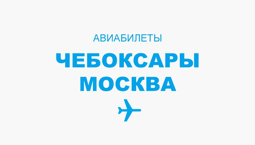 авиабилет в москву из чебоксар